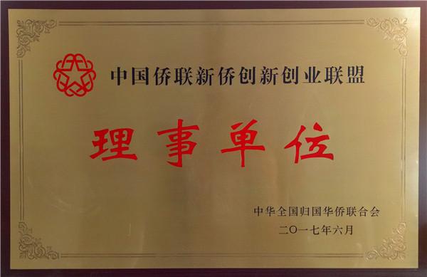 中国侨联新侨创新创业联盟理事单位