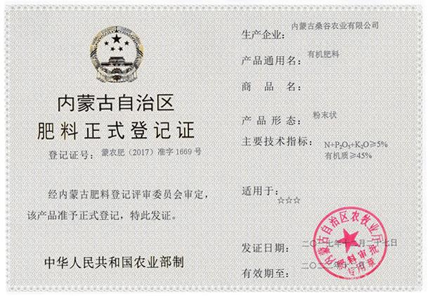内蒙古自治区betway官网登录正式登记证