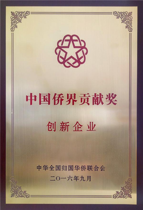 中国侨界贡献奖创新企业